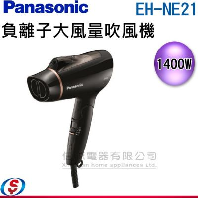 1400W【Panasoni...