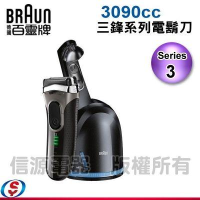 【德國百靈 BRAUN 新升級三鋒系列電鬍刀】3090cc