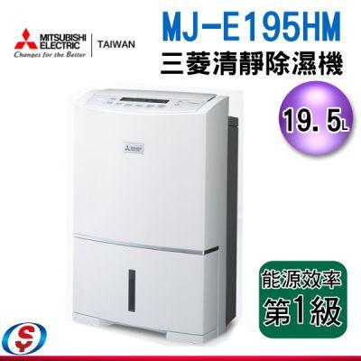 (可議價) 19.5公升【M...
