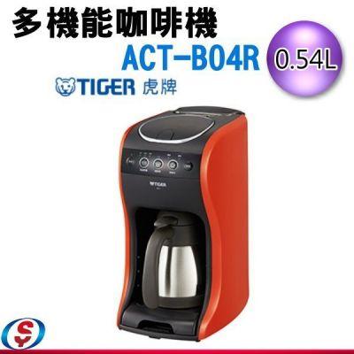 TIGER虎牌 多機能咖啡機...