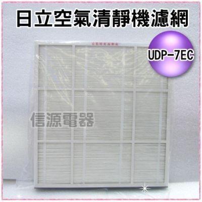 【日立空氣清靜機高效率HEP...