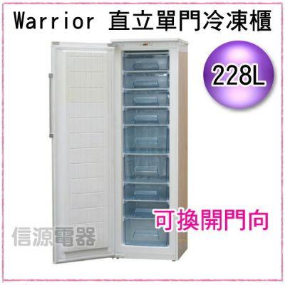 228公升 5尺9 Warrior樺利直立單門冷凍櫃 (TF-29/TF29)