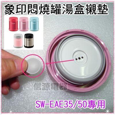 2入【象印 燜燒杯湯盒襯墊】56-1656 適用型號:SW-EAE35/50