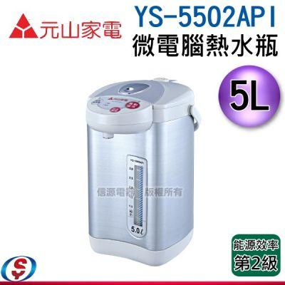 5L【元山 微電腦熱水瓶】Y...