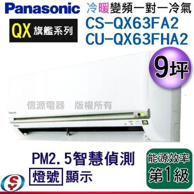 [國際送現金]可議價9坪nanoeX+G負離子【Panasonic冷暖變頻一對一】CS-QX63FA2+CU-QX63FHA2