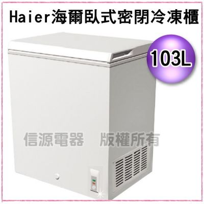 103公升 Haier海爾臥式密閉冷凍櫃(HCF-102)
