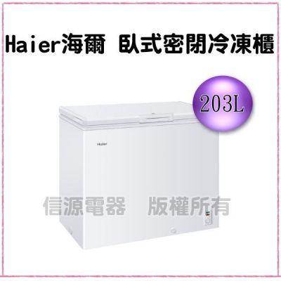 203公升 Haier海爾臥式密閉冷凍櫃(HCF-203)