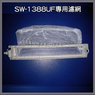 【三洋 洗衣機專用濾網】SW-1  13.14.15.17公斤皆適用(2310S)