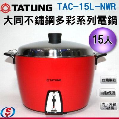 15人份【大同不鏽鋼多彩系列電鍋(西瓜紅)】TAC-15L-NWR