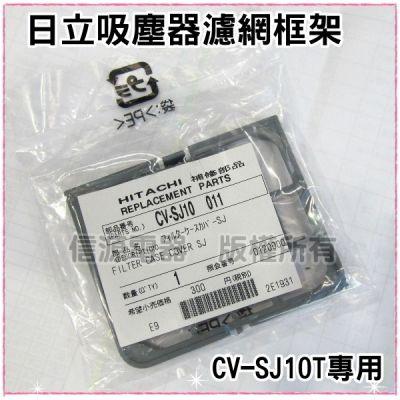 【日立 免紙袋吸塵器馬達前置專用濾網 CV-SJ10010】CV-SJ10T 專用