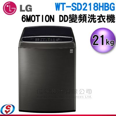 [LG感恩送好禮](可議價)21公斤【LG 樂金】6MOTION DD直立式 變頻洗衣機 WT-SD218HBG / WTSD218HBG