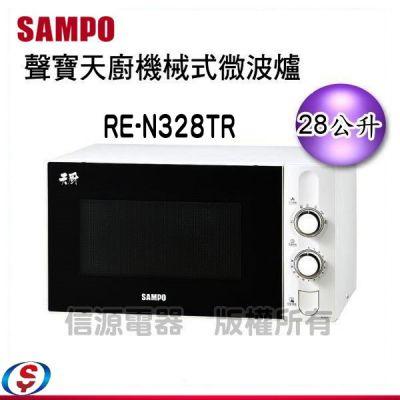 28公升 【SAMPO聲寶天...