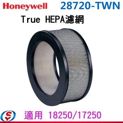 【美國 Honeywell True HEPA濾網】 28720-TWN 適用 18250 / 17250