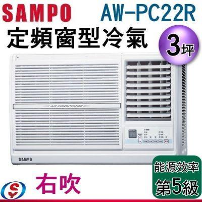 會員享優惠價(含標準安裝) 3坪【SAMPO 聲寶 定頻窗型冷氣】AW-PC22R (右吹)