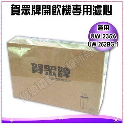 賀眾牌開飲機專用濾心(3入)U-458(UW-352BG-1專用濾芯) U-00458
