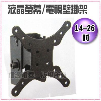 14~26吋適用 液晶螢幕/電視壁掛架(可上5度.下20度俯仰調整)CMW-117