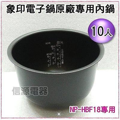 (原廠公司貨) 10人份【象印電子鍋專用內鍋NP-HBF18專用】B266
