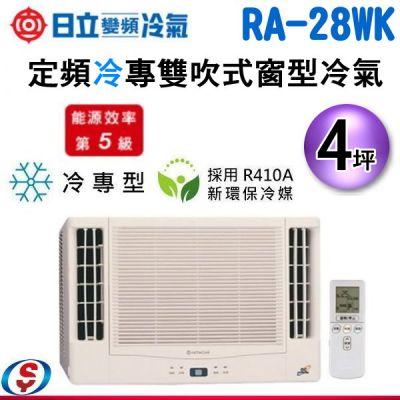 可議價4坪【HITACHI 日立 定頻雙吹式窗型《冷專》冷氣機 (1噸) 】RA-28WK