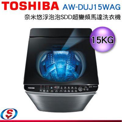 (可議價)15公斤【Toshiba 東芝】奈米悠浮泡泡 SDD超變頻馬達洗衣機 AW-DUJ15WAG / AWDUJ15WAG