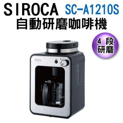 可議價【日本SIROCA 自動研磨咖啡機】SC-A1210S