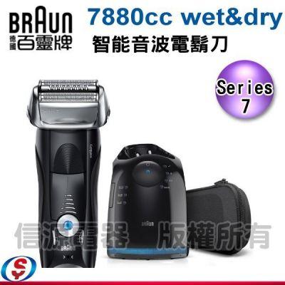 【德國百靈 BRAUN 7系列智能音波極淨電鬍刀 (德國原裝) 】7880cc