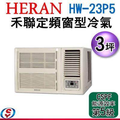 (可議價)CSPF機種 3坪【HERAN 禾聯 頂級旗艦定頻窗型冷氣】HW-23P5
