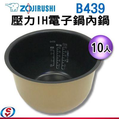 (原廠公司貨) 10人份【象印電子鍋專用內鍋NP-HRF18專用】B439
