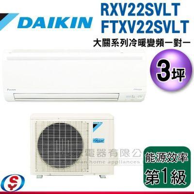 可議價 3坪 DAIKIN大金R32冷暖變頻一對一冷氣-大關系列 RXV22SVLT/FTXV22SVLT