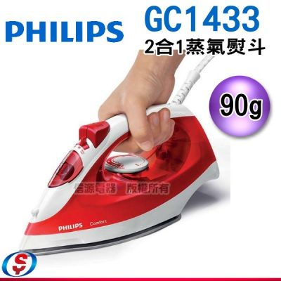 【飛利浦 PHILIPS】2合1 蒸氣熨斗 GC1433/GC-1443