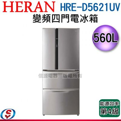 可議價 560L【HERAN...