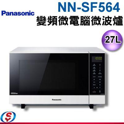 27公升Panasonic國際牌微電腦變頻微波爐 NN-SF564