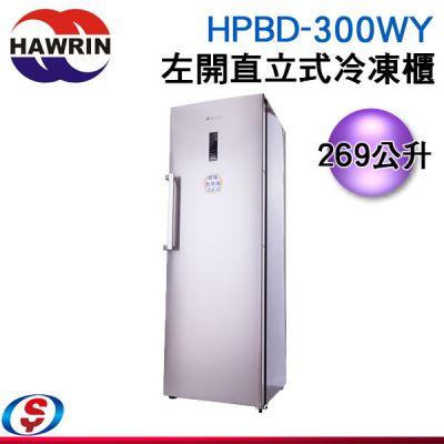 (缺)左開【HAWRIN 華菱】直立式冷凍櫃 HPBD-300WY / HPBD300WY