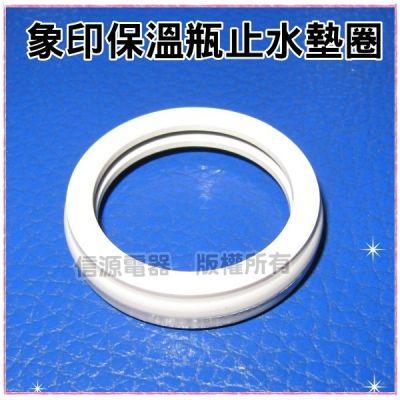 【象印保溫瓶止水墊圈】56-7251 適用:SV-GF50 /GGK50/GG35/GG50/GE35/GE50/GHE35/GHE50/GHE50T