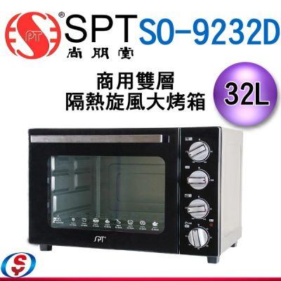 尚朋堂 32L 商用雙層隔熱...