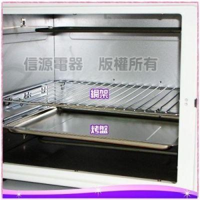 30公升【尚朋堂多功能炫風烤箱烤網】 SO-1199-2 (只有烤網)
