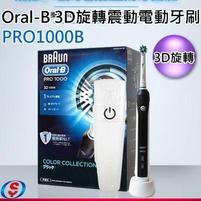【德國百靈 歐樂B Oral-B 3D電動牙刷】 PRO1000B