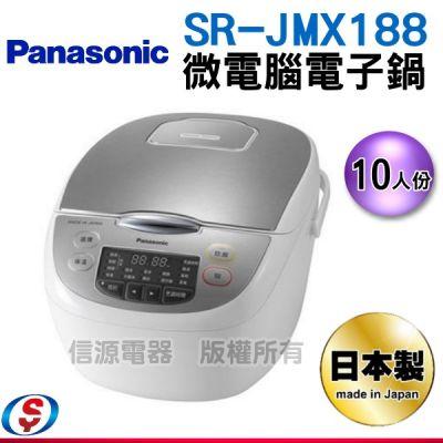 (可議價)(新上市)10人份 【Panasonic 國際牌】(日本原裝)微電腦電子鍋 SR-JMX188/SRJMX188