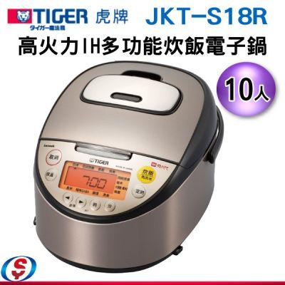 TIGER虎牌10人份高火力IH多功能炊飯電子鍋 JKT-S18R