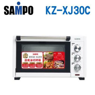 (可議價)30公升 SAMP...