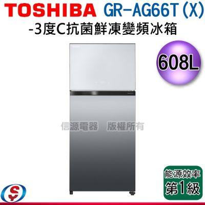 可議價 608L【TOSHIBA 東芝 -3度C抗菌鮮凍變頻冰箱】GR-AG66T(X) / GRAG66T