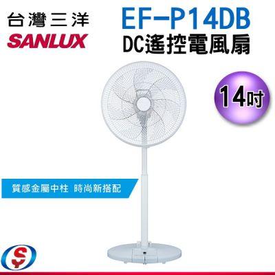 14吋【SANLUX台灣三洋】DC遙控電風扇EF-P14DB/EFP14DB