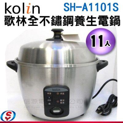 11人份《 kolin 歌林》【全不鏽鋼健康養生電鍋】SH-A1101S