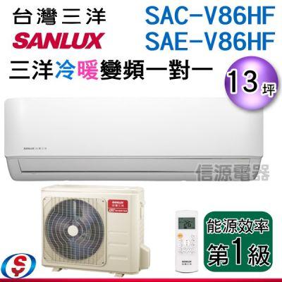 (含標準安裝 ) 13坪【三洋冷暖變頻分離式一對一冷氣】SAC-V86HF / SAE-V86HF
