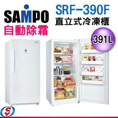 (可議價)390公升~【SA...