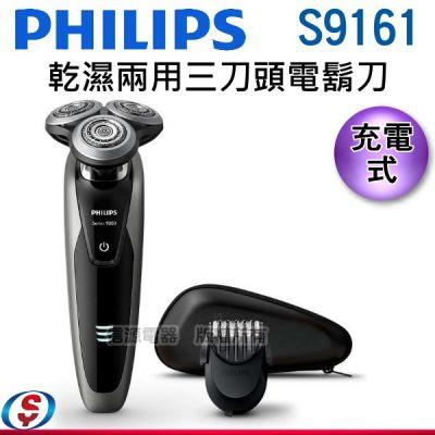 (可議價)充電式【Phili...