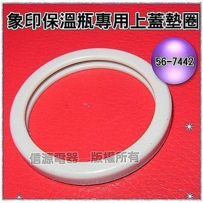 2入【象印 保溫瓶上蓋墊圈】56-7442 適用:SM-AFE35/50/ABE35/50/AB35/50/AA35