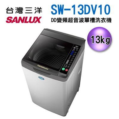 (可議價)13公斤【SANLUX 台灣三洋】DD直流變頻超音波單槽洗衣機 SW-13DV10 / SW-13DV10