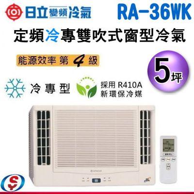 可議價(含標準安裝)5坪【HITACHI 日立 定頻雙吹式窗型《冷專》冷氣機 (1.2噸) 】RA-36WK