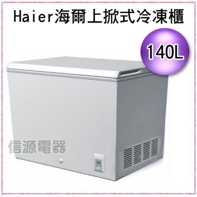 Haier海爾142L臥式密閉冷凍櫃(HCF-142)