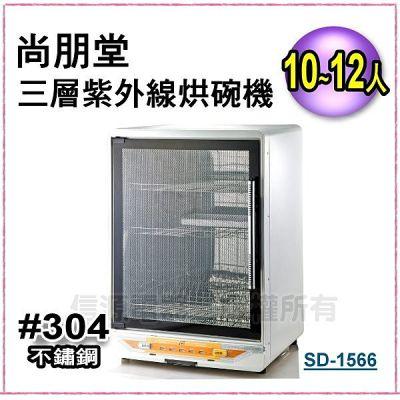 10~12人份【尚朋堂三層紫外線烘碗機】SD-1566